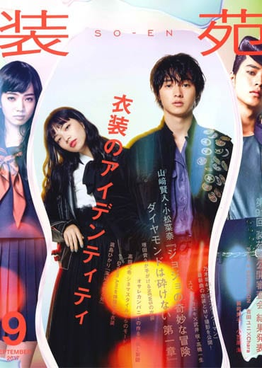 LUMI featured on Japanese Soen Magazine
