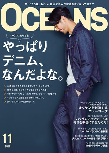 OCEANS Issue 11